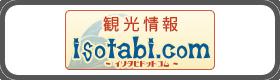 観光情報isotabi.com